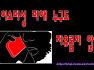 보이스피싱 홍보 영상과 노래