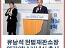 유남석 헌법재판소장, 인권의 날 기념식 축사