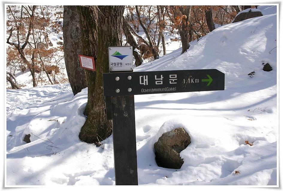 대남문이 1.1km 남았다는 표지판