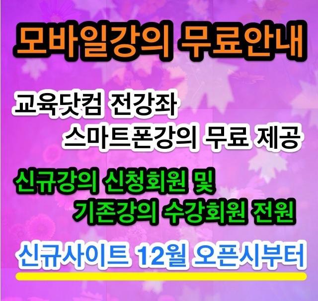 교육닷컴인강사이트 모바일강의 전강좌무료제공