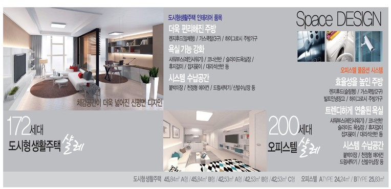 부산사상역 샬레 도심형생활주택과 오피스텔 분양임대정보