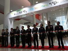 제1회 광주 · 전남 스타팜 박람회