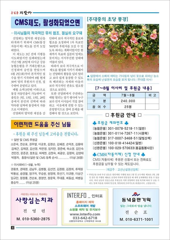 홍길동 파발마(9월) 4쪽