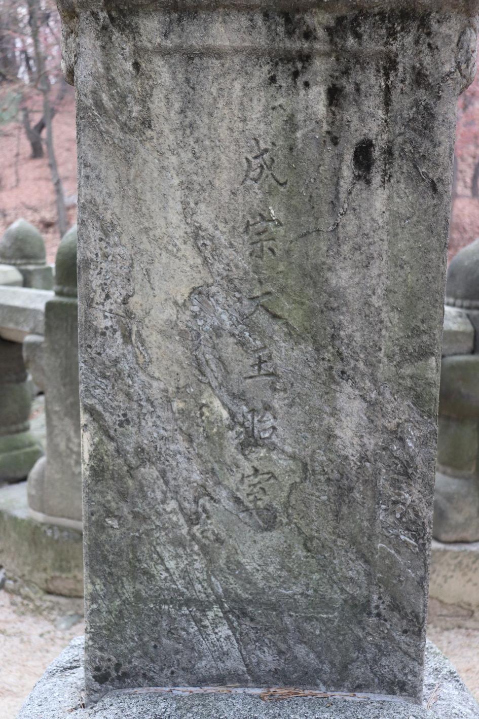 서울 성종태실 및 태실비