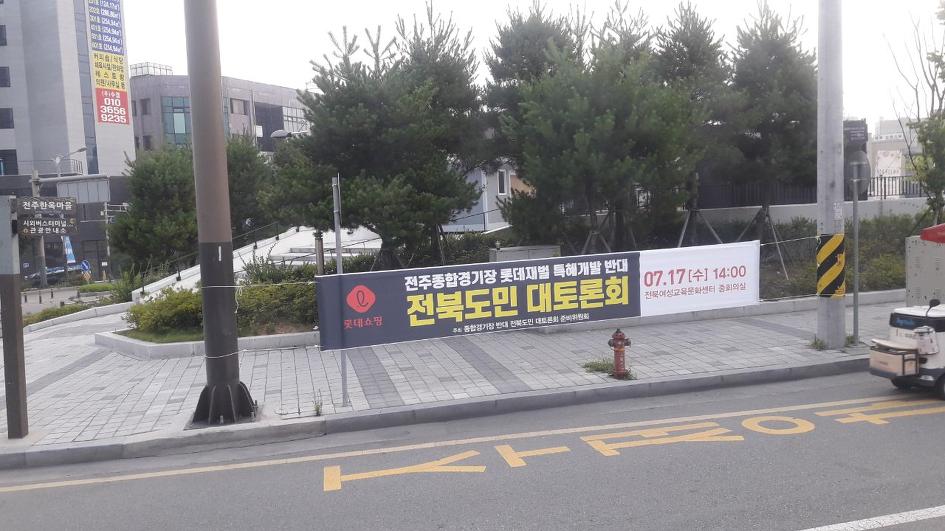 <전주종합경기장 롯데재벌 특혜개발 반대. 전북도민대토론회>