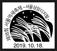 제18회 서울억새축제.