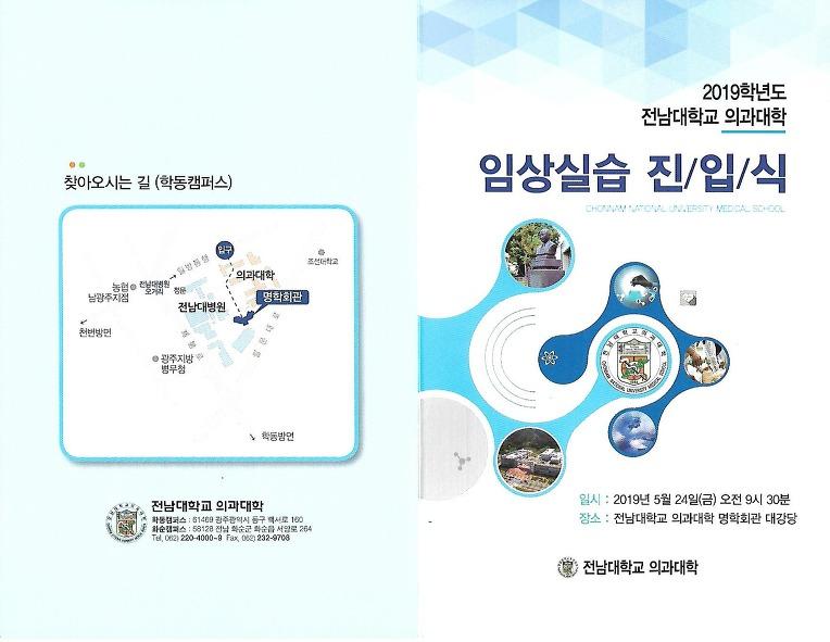 의과대학 임상 실습 진입식 White coat ceremony.
