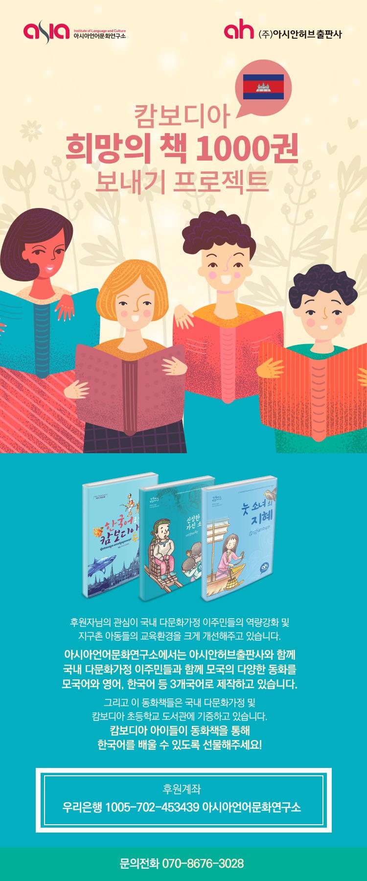캄보디아 희망의 책 1,000권 보내기 프로젝트