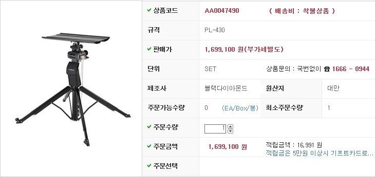 휴대용리프트 PL-430 블랙다이아몬드 제조업체의 운반기계/스태커/윈치 가격비교 및 판매정보 소개