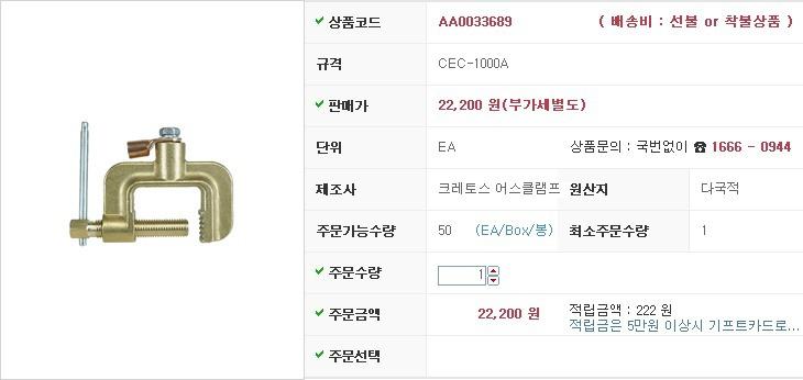 어스클램프 CEC-1000A 크레토스 제조업체의 용접부품/어스집게 가격비교 및 판매정보 소개