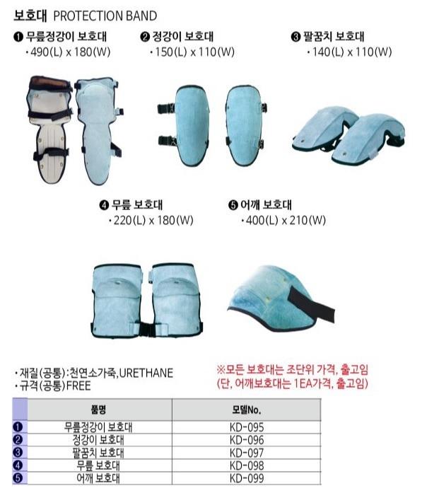 무릎정강이보호대 KD-095 경도상사 제조업체의 안전보호장구/아대/보호대 가격비교 및 판매정보 소개